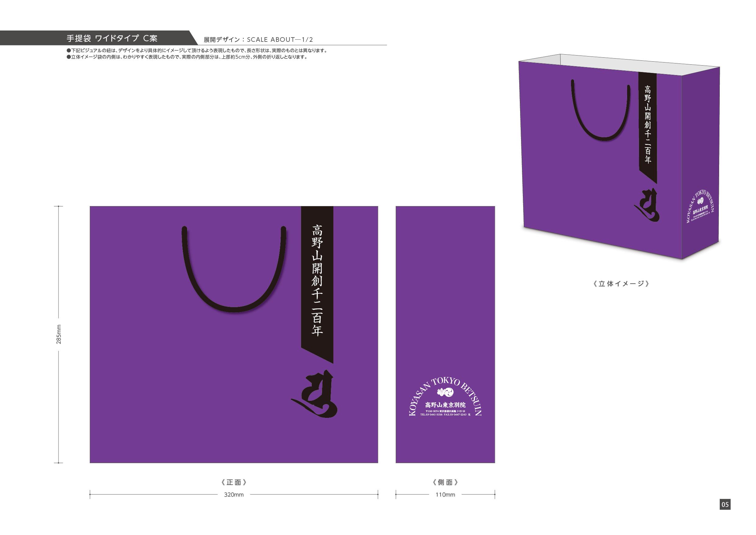 手提袋デザイン案 ワイドタイプ03