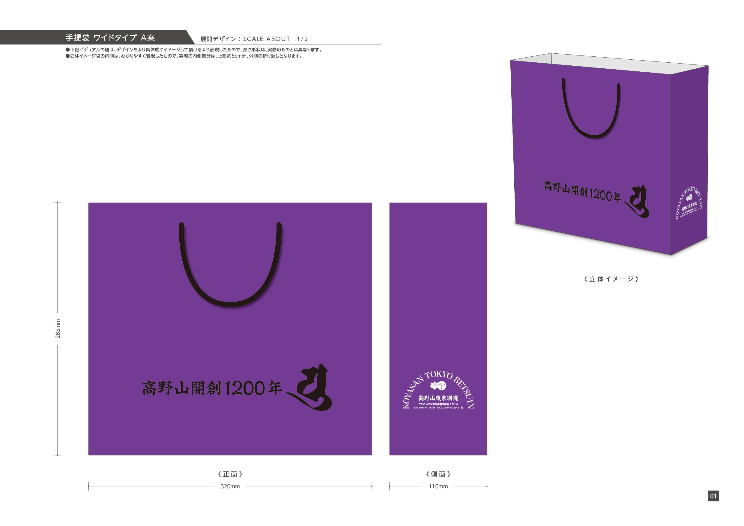 手提袋デザイン案 ワイドタイプ01