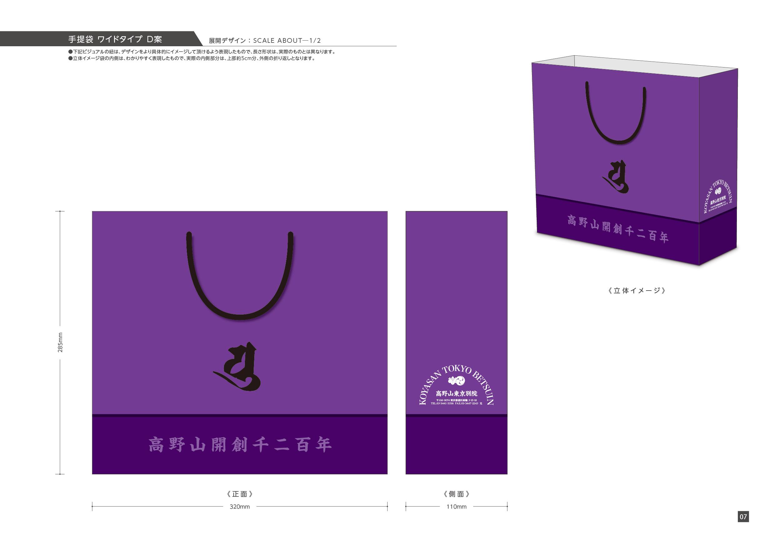 手提袋デザイン案 ワイドタイプ04