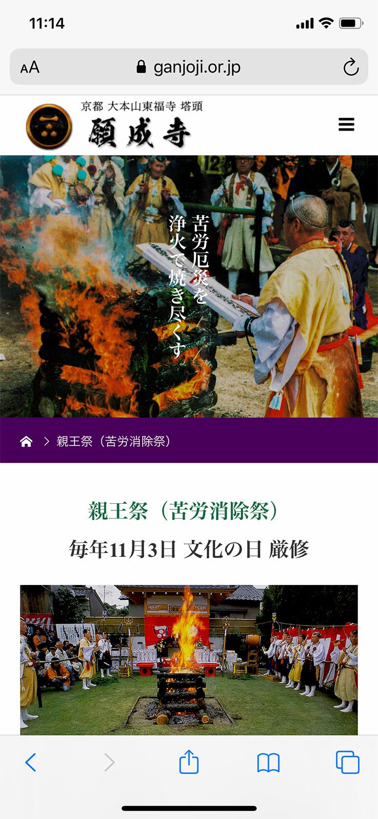 願成寺スマホサイト03