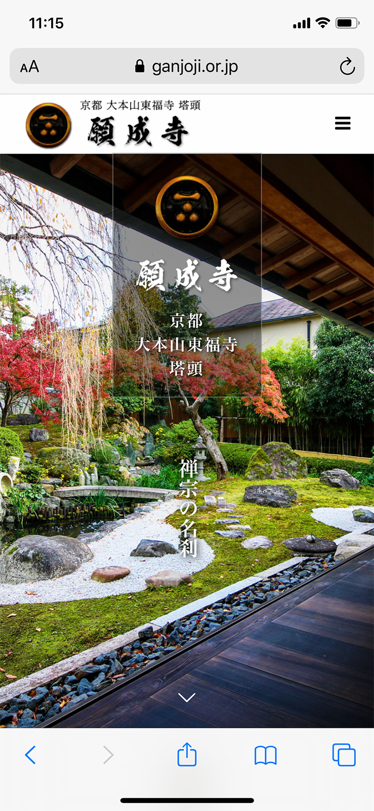 願成寺スマホサイト01