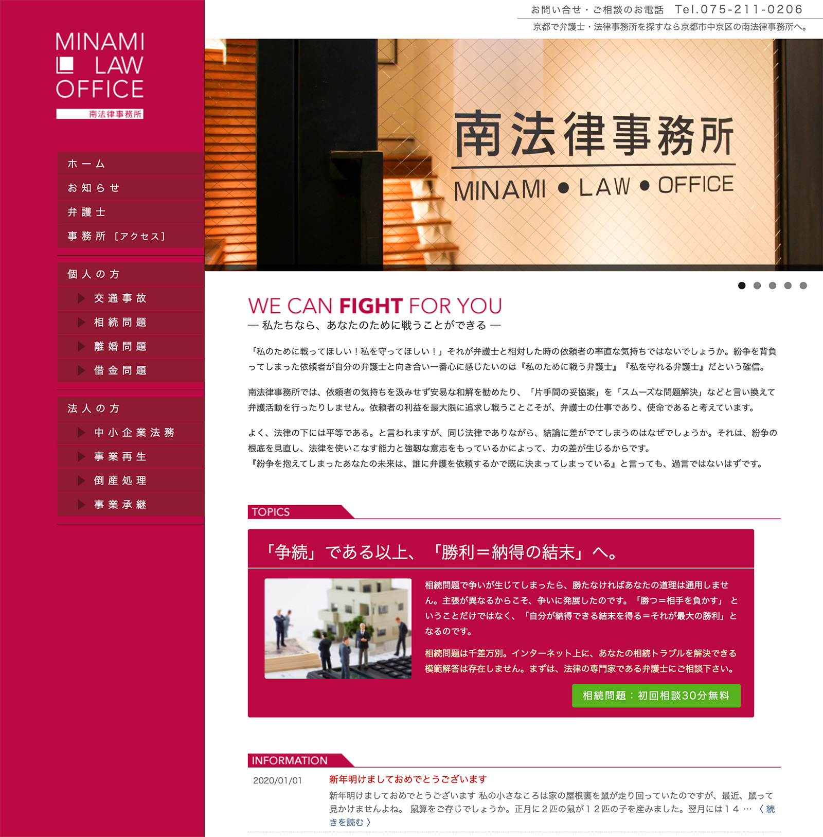 京都の南法律事務所