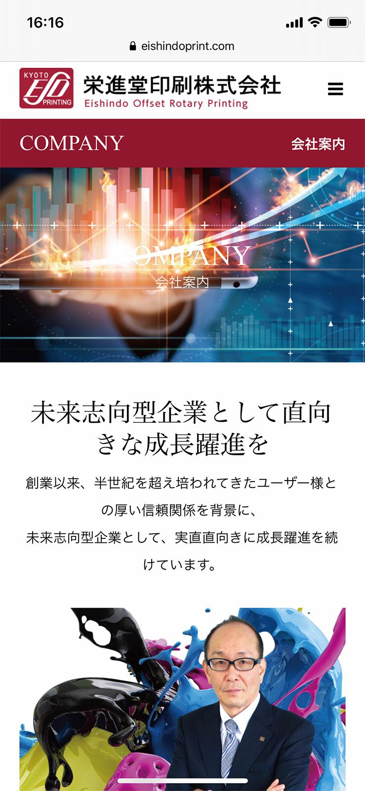 栄進堂印刷スマホサイト01