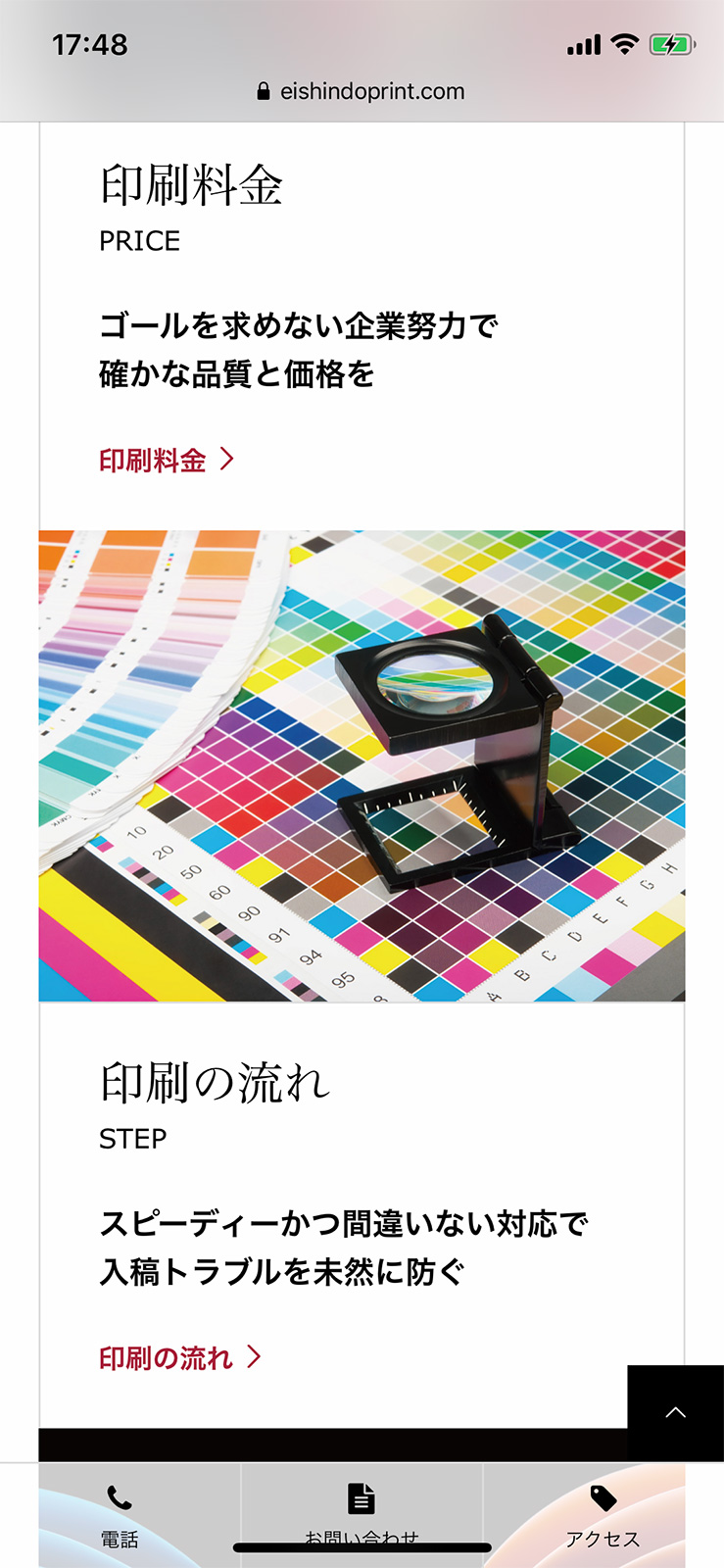 栄進堂印刷スマホサイト02