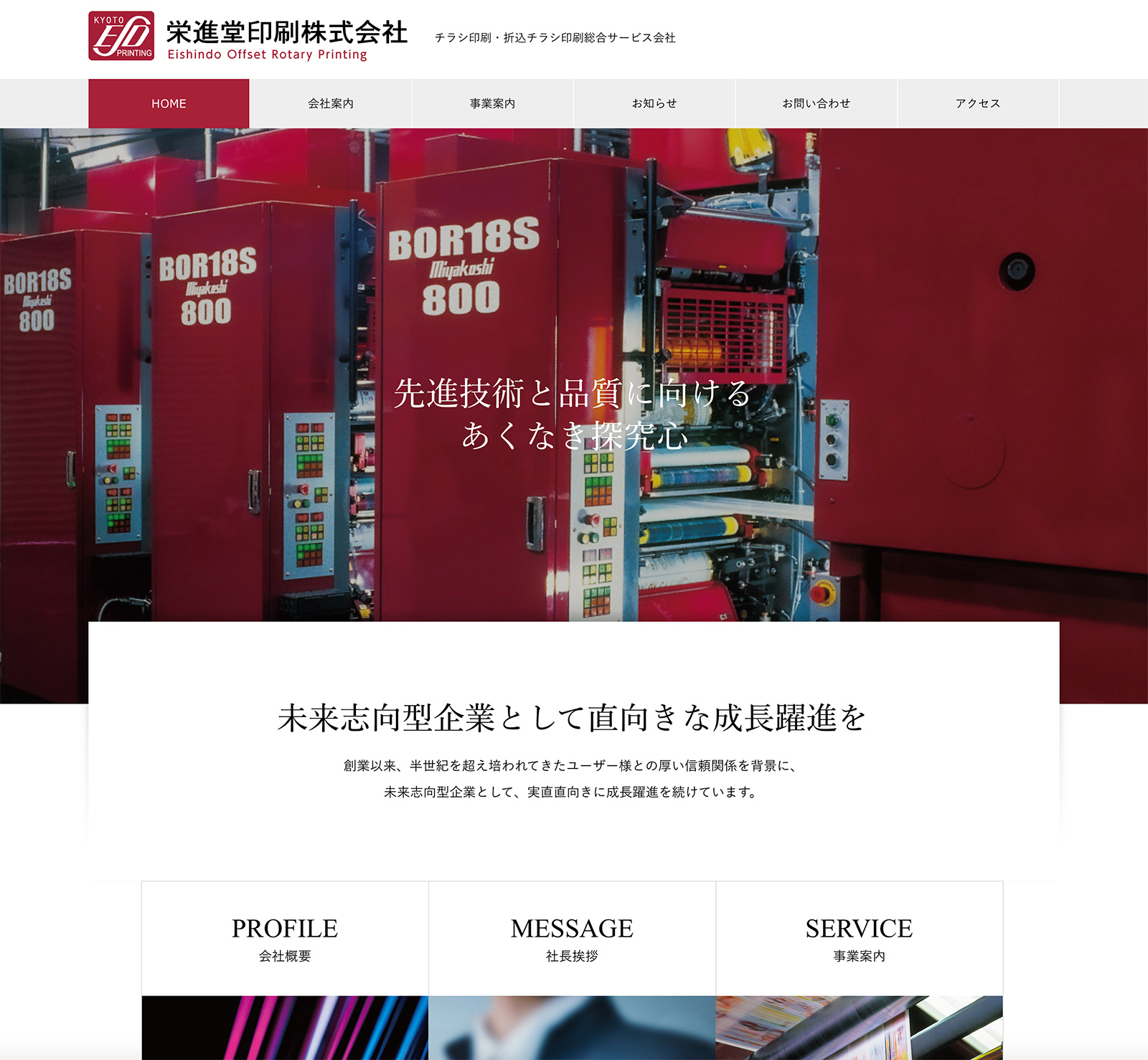 栄進堂印刷ホームページ