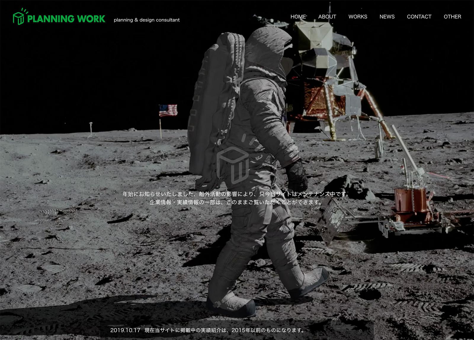 プランニングワーク株式会社ホームページ03