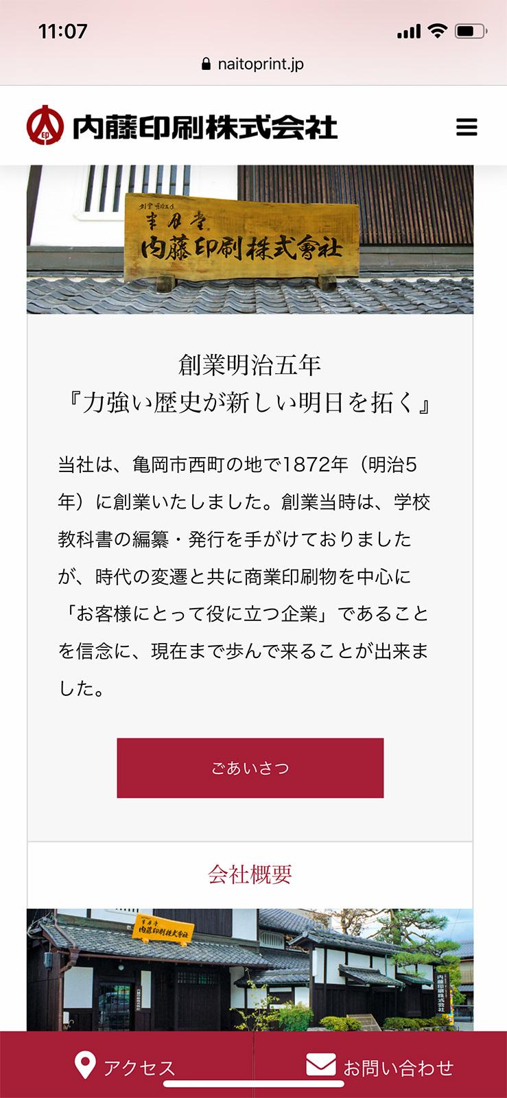 内藤印刷スマホサイト1