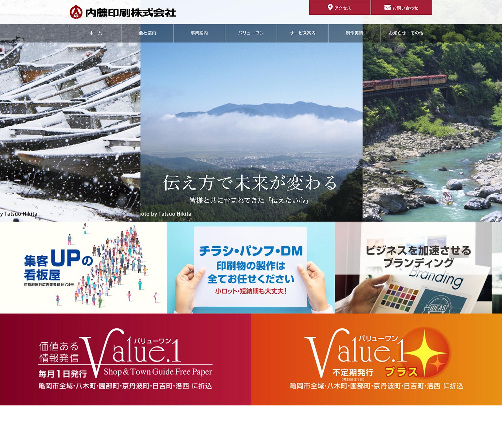亀岡の内藤印刷ホームページ
