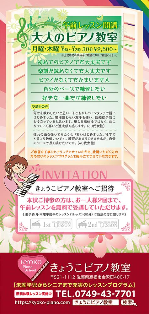 きょうこピアノ教室 ピアノ演奏会プログラム 裏表紙