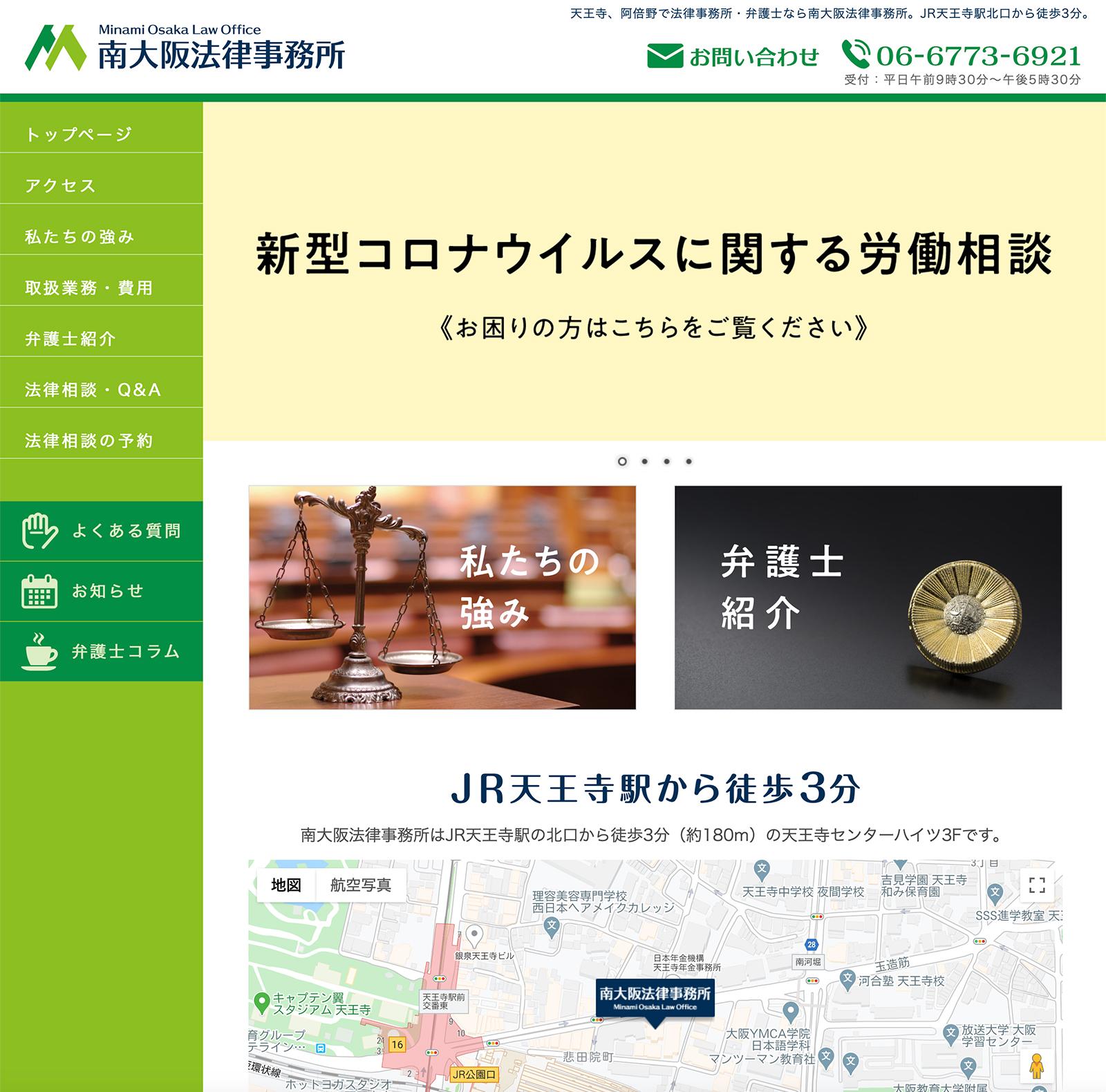 新型コロナウイルスに関する労働相談-南大阪法律事務所