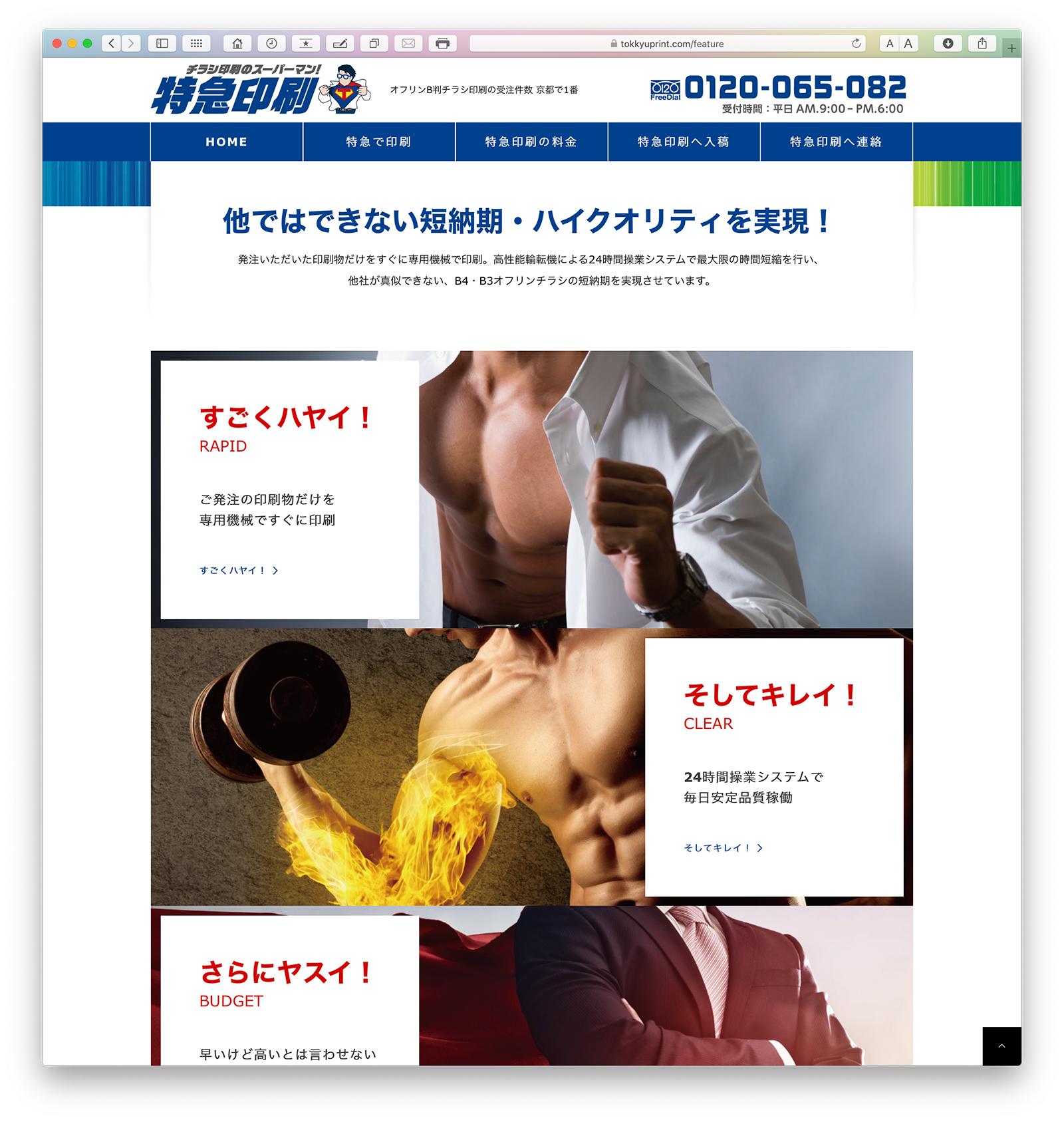 特急印刷のホームページ02