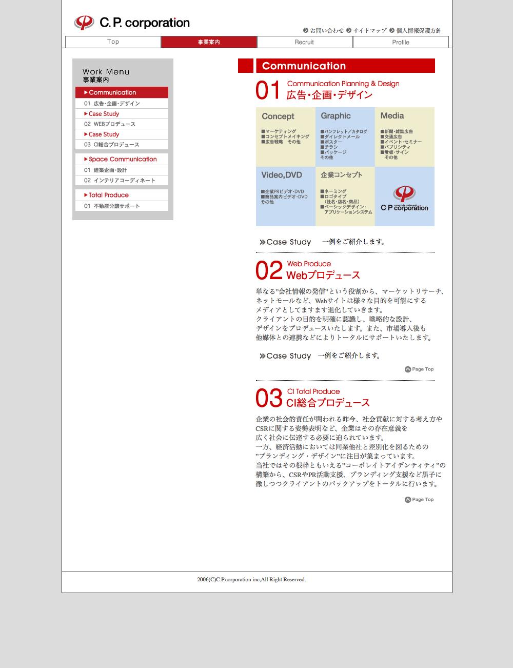 ホームページ 事業案内