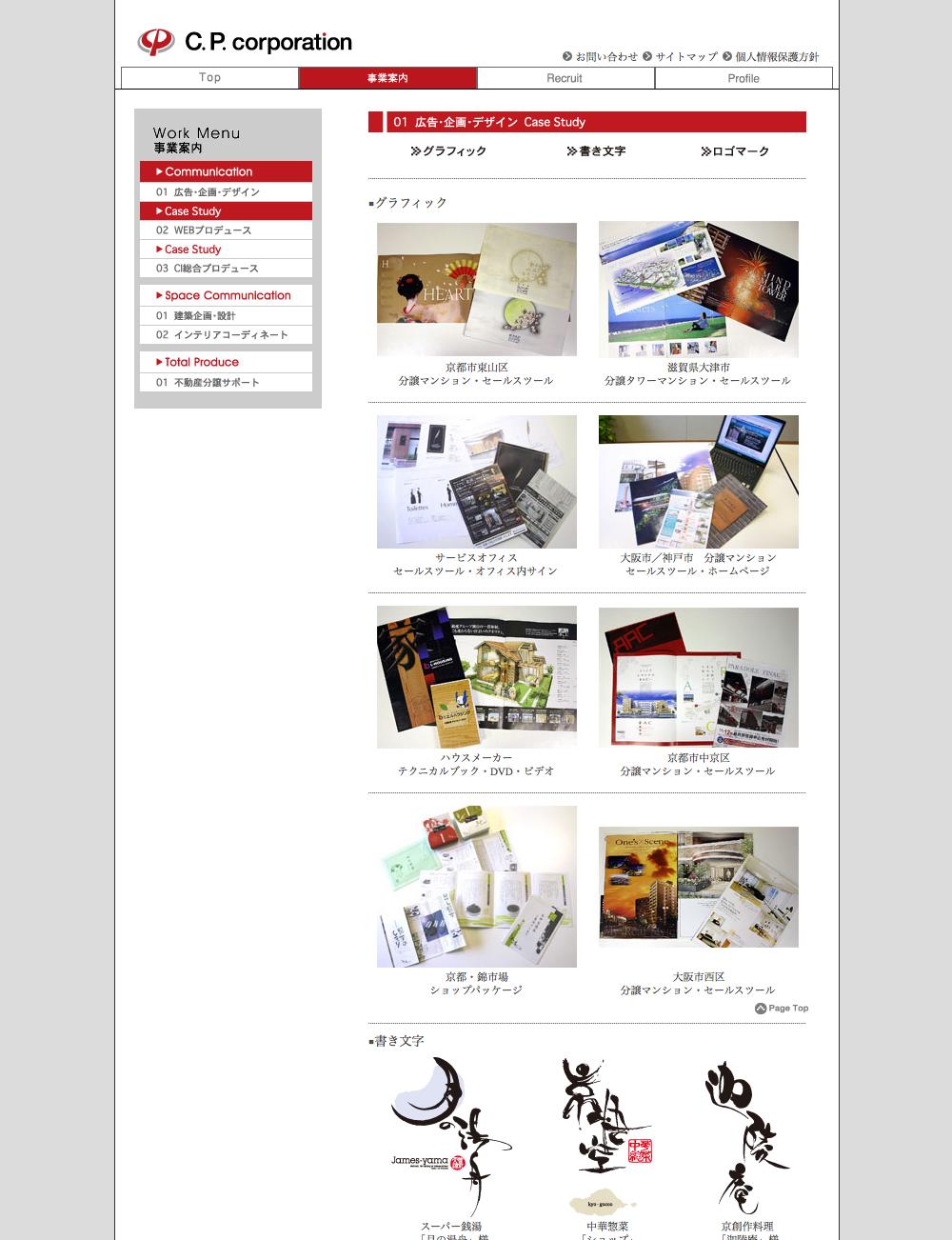 ホームページ プリント・印刷・販促物・ロゴマーク実績