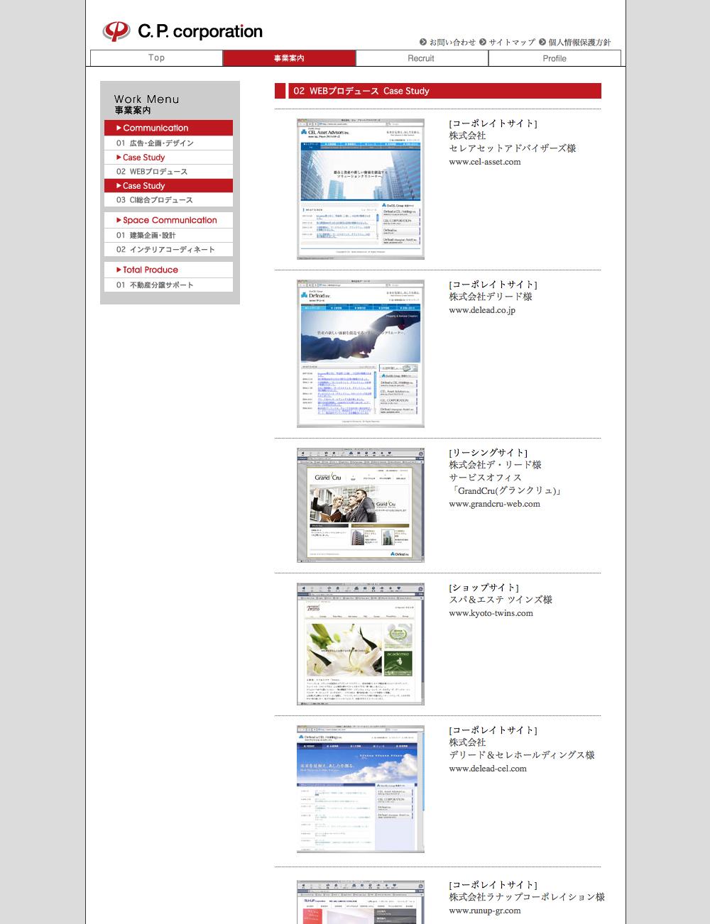 ホームページ WEB実績