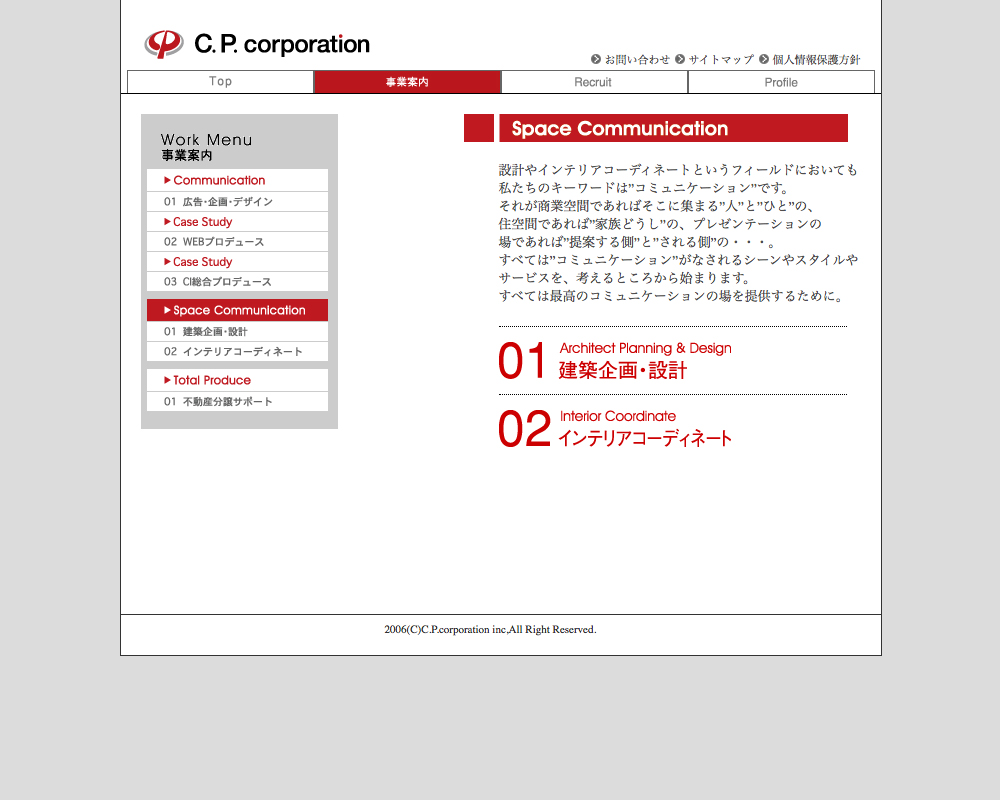 ホームページ事業案内 建築企画・設計