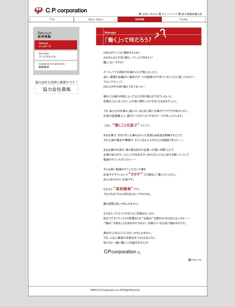 ホームページ 企業メッセージ