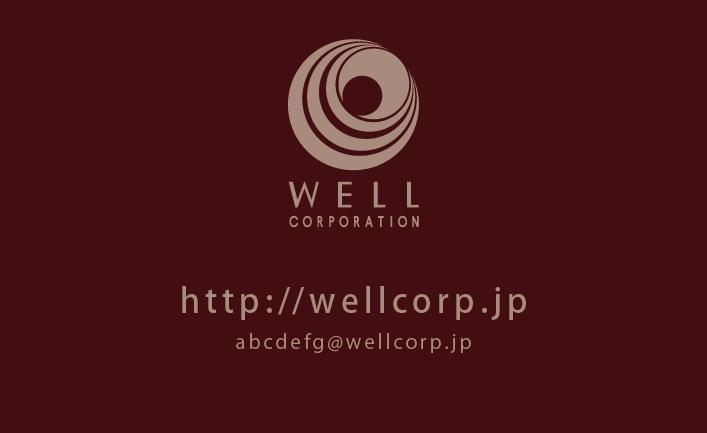 名刺 裏 株式会社ウェルコーポレーション