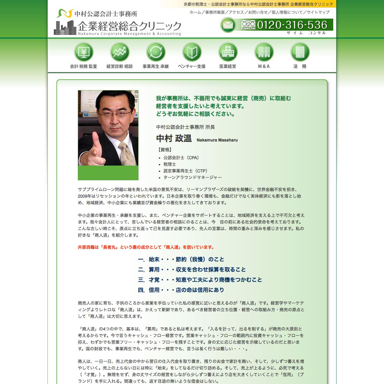 中村公認会計士事務所 所長あいさつページ