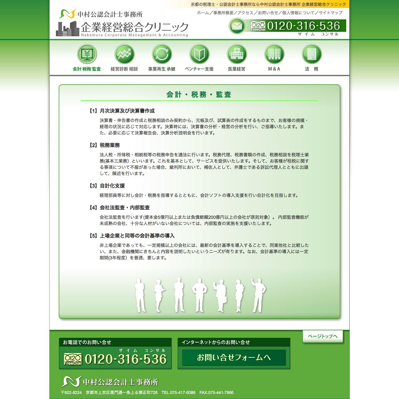 中村公認会計士事務所 会計・税務・監査ページ