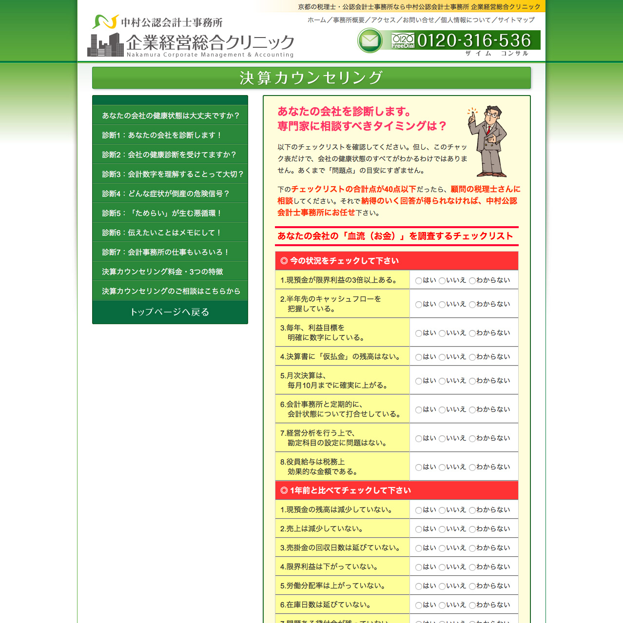 中村公認会計士事務所 決算カウンセリング診断ページ