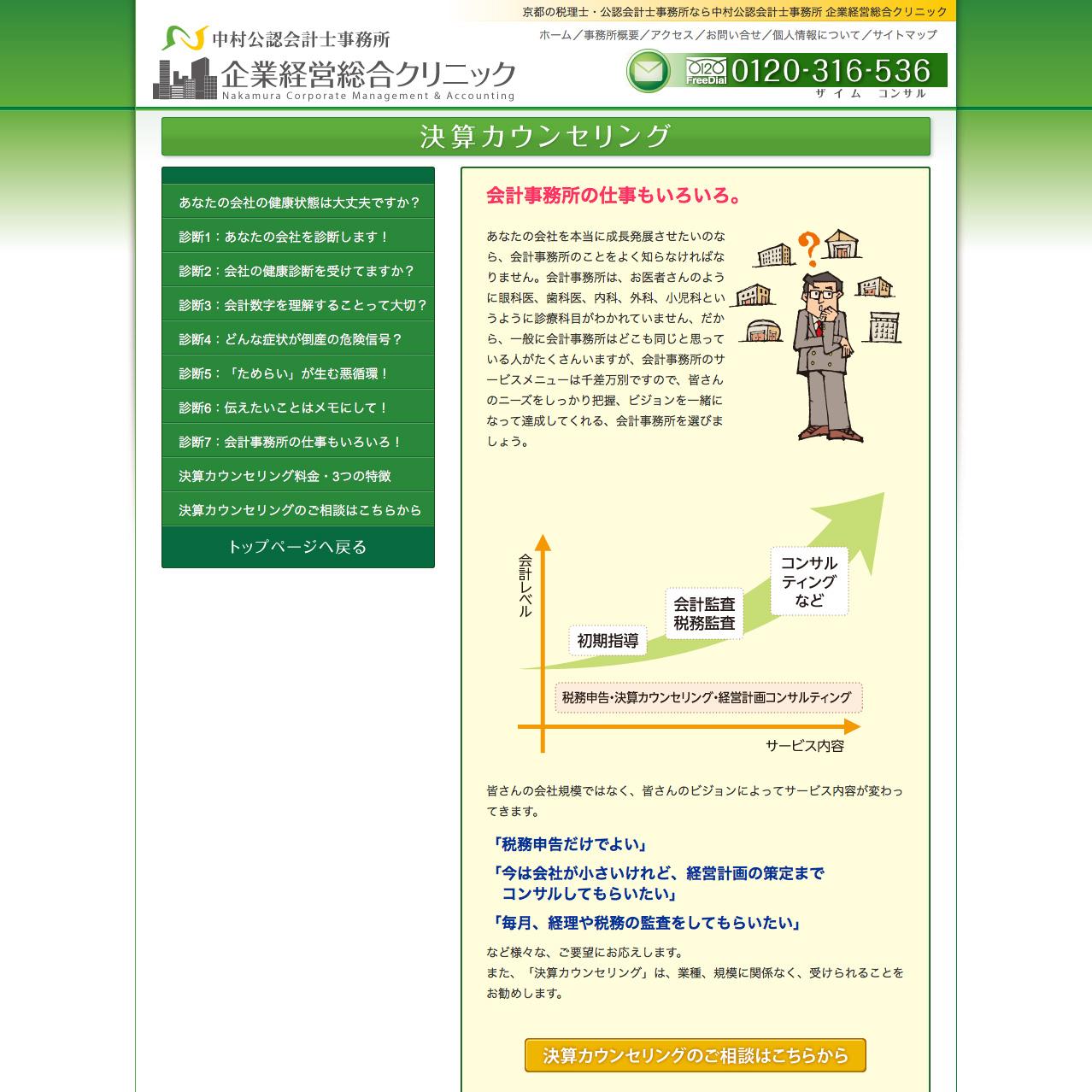 中村公認会計士事務所 会計事務所の仕事ページ