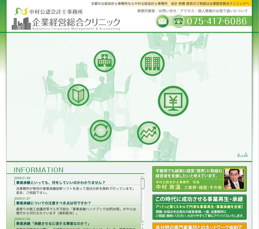 中村公認会計士事務所 企業経営総合クリニック ホームページ