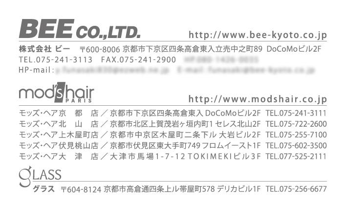 名刺(グレー) 株式会社BEE