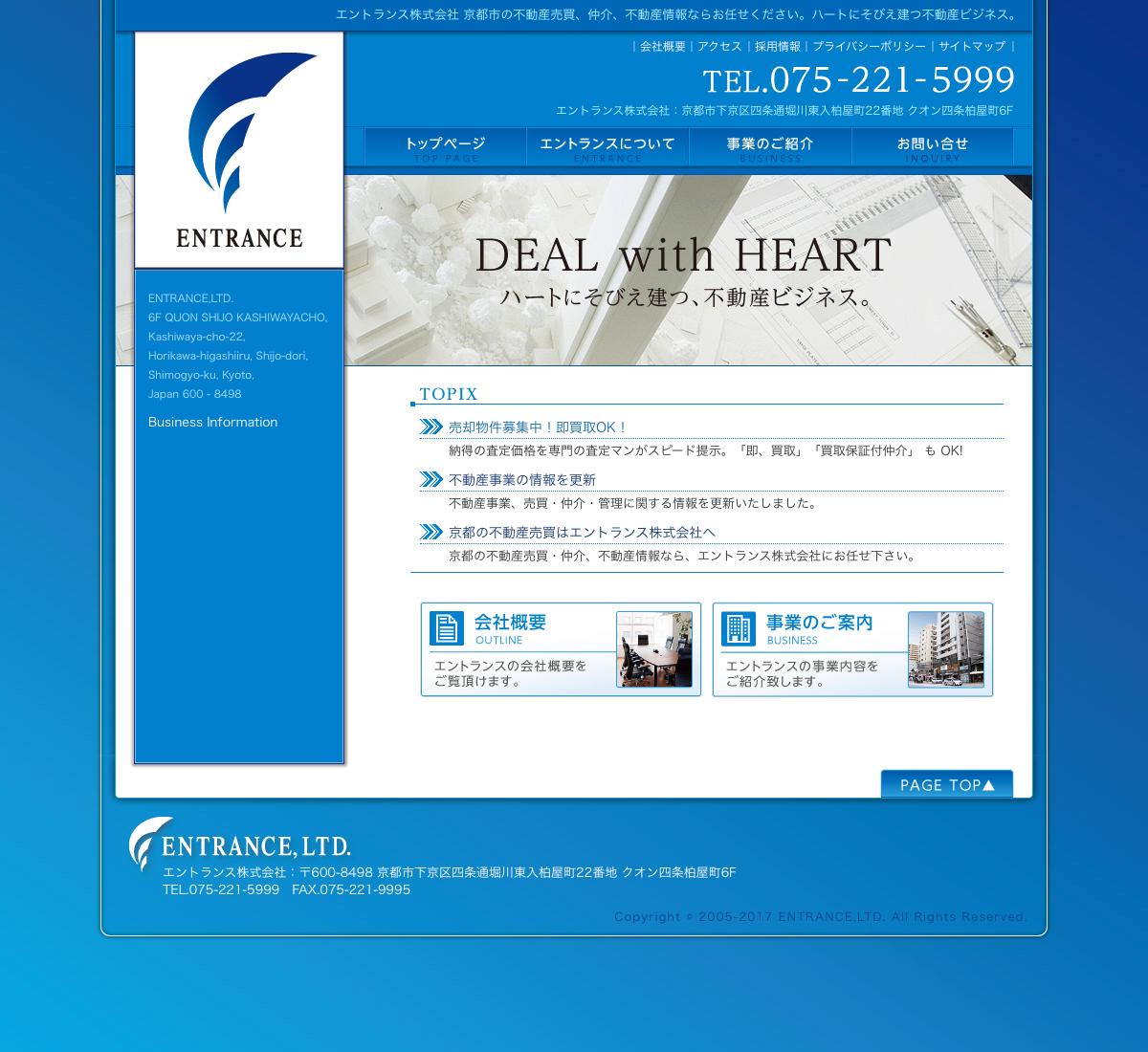 エントランス株式会社 ウェブサイト