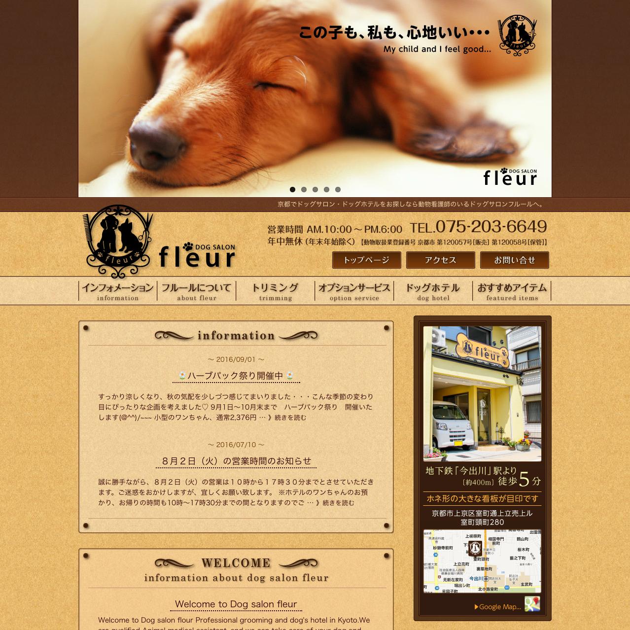 京都のドッグサロンフルール