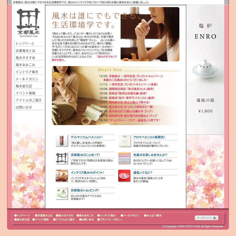 京都風水ホームページ