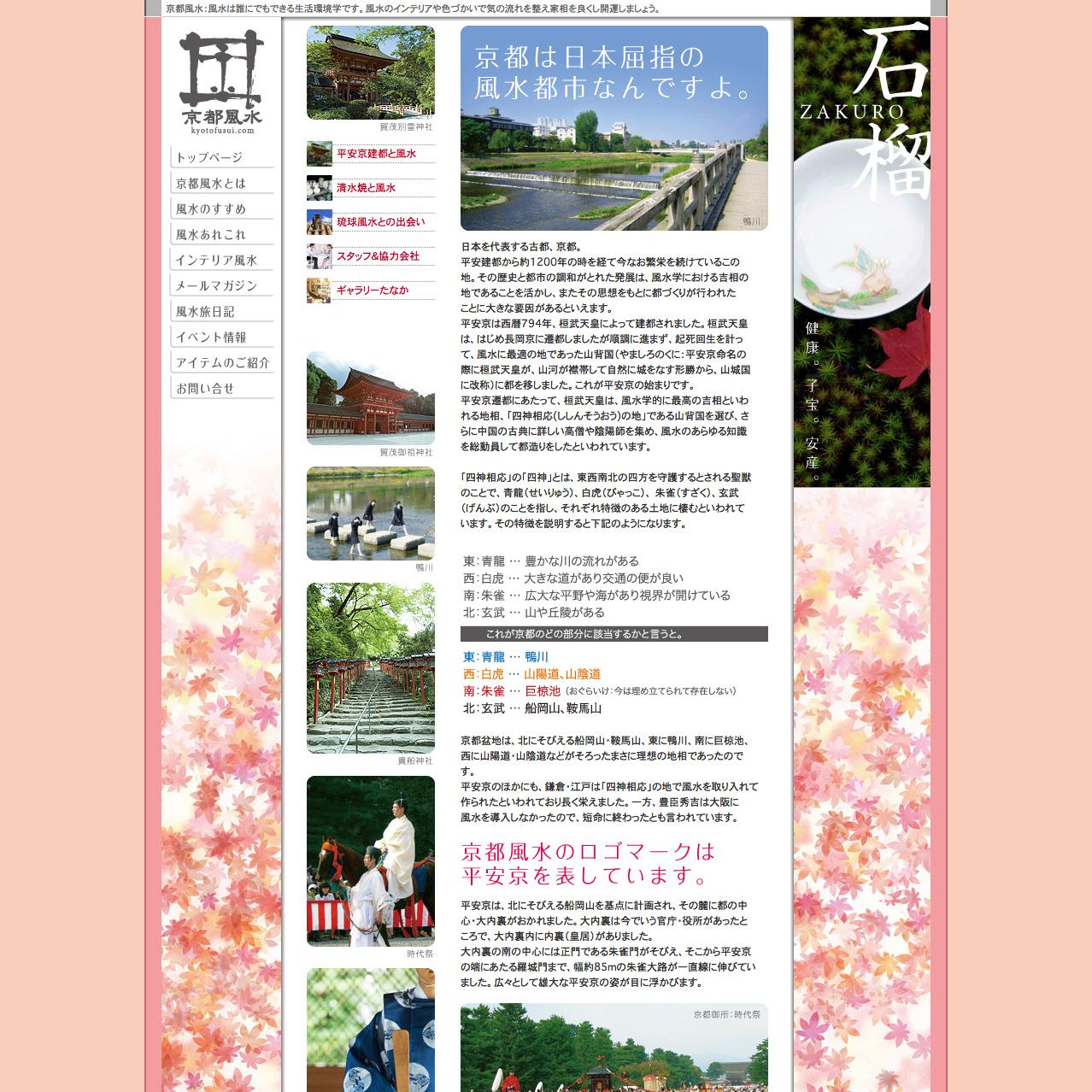 京都風水 平安京建都と風水