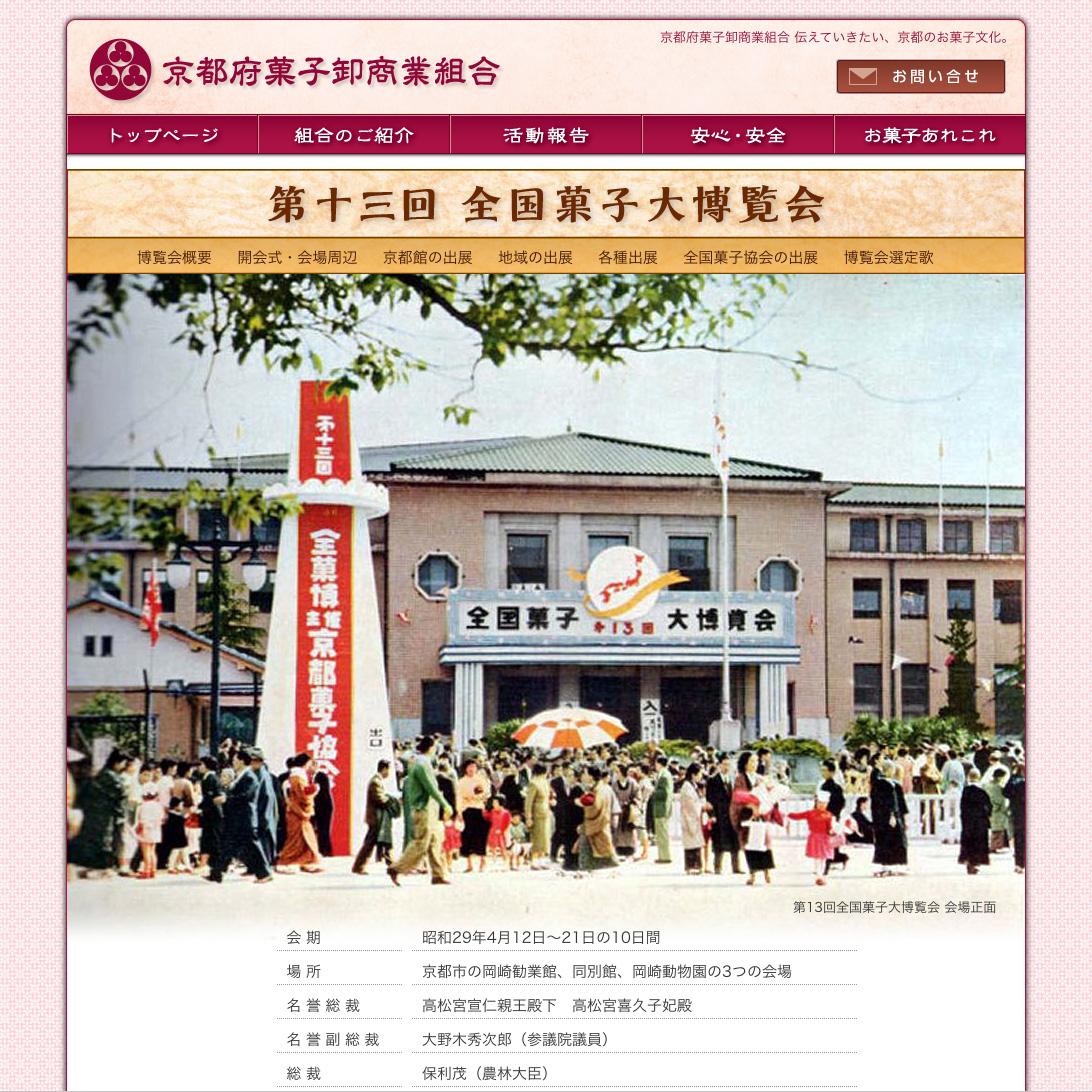 京都府菓子卸商業組合 全国菓子大博覧会
