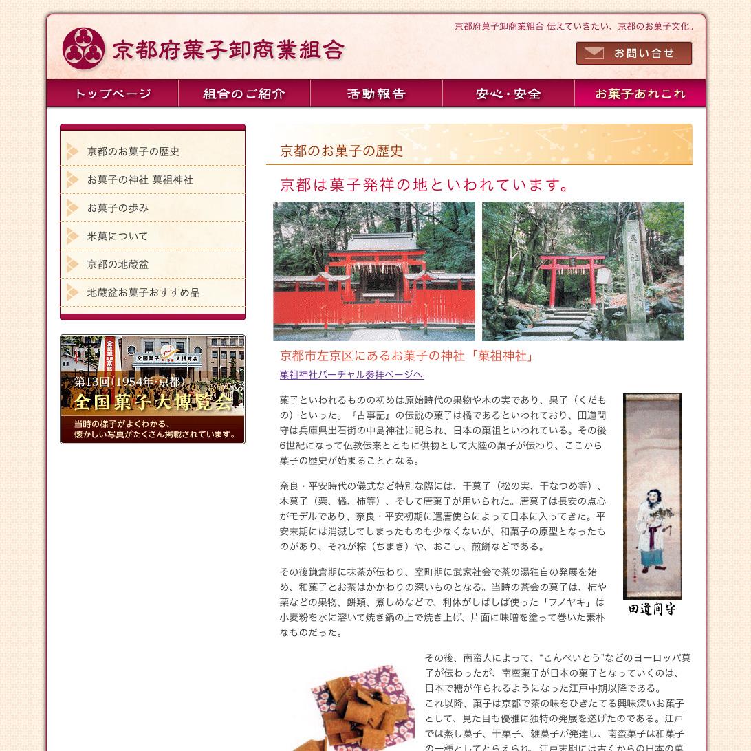 京都府菓子卸商業組合 京都のお菓子の歴史