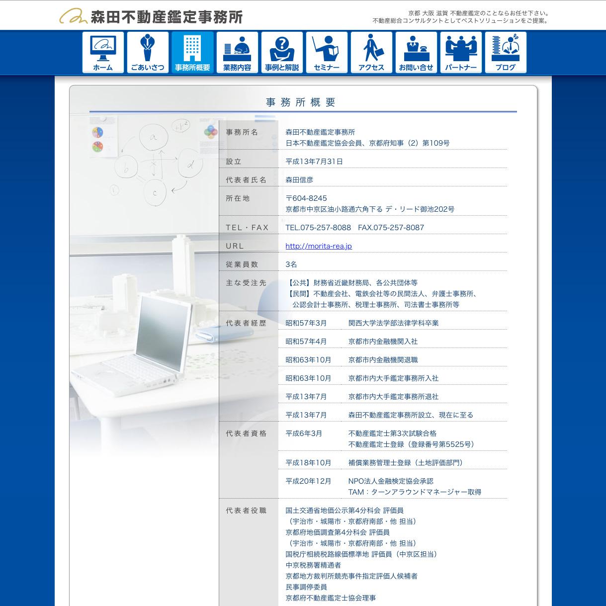 森田不動産鑑定事務所の会社概要ページ