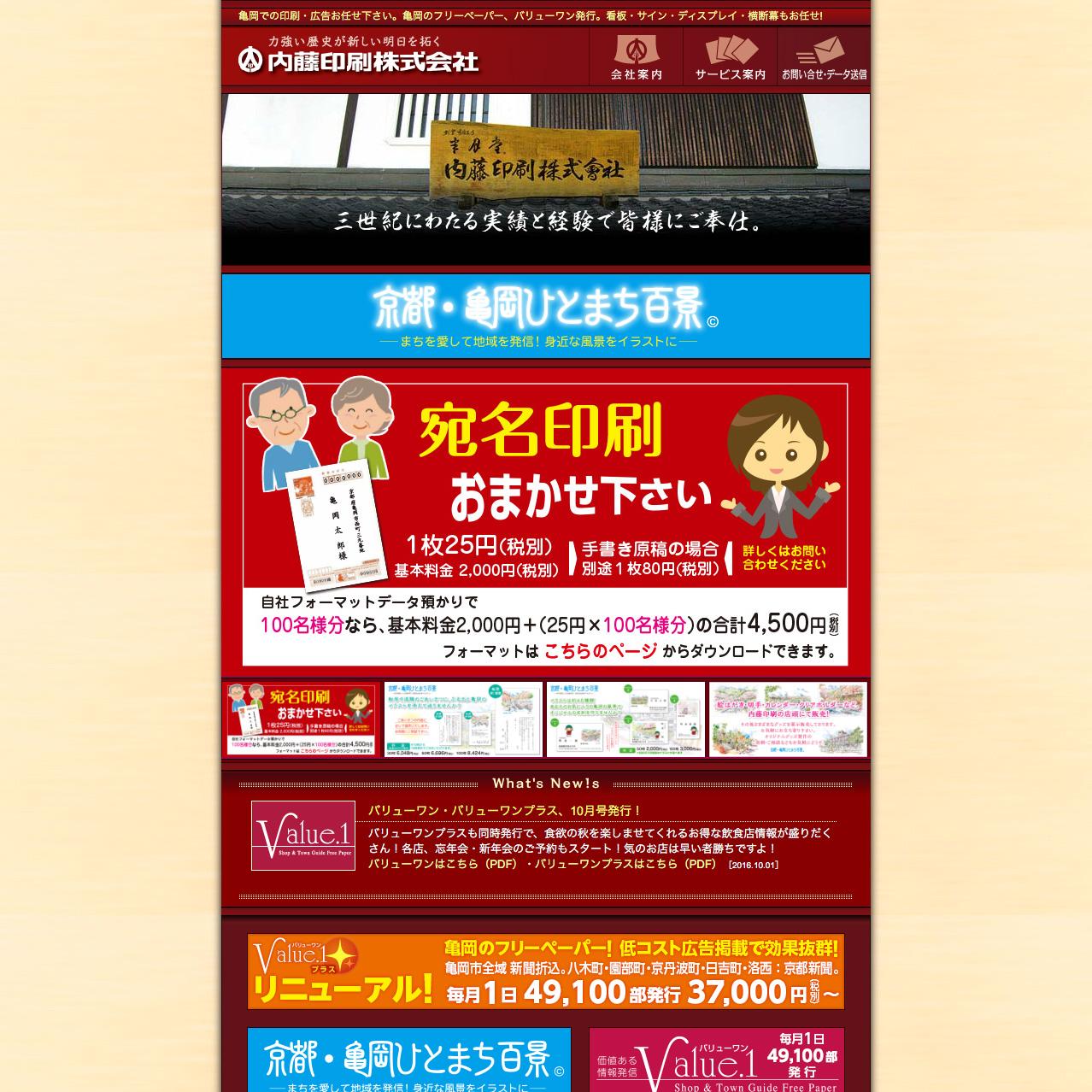 内藤印刷株式会社 ウェブサイト