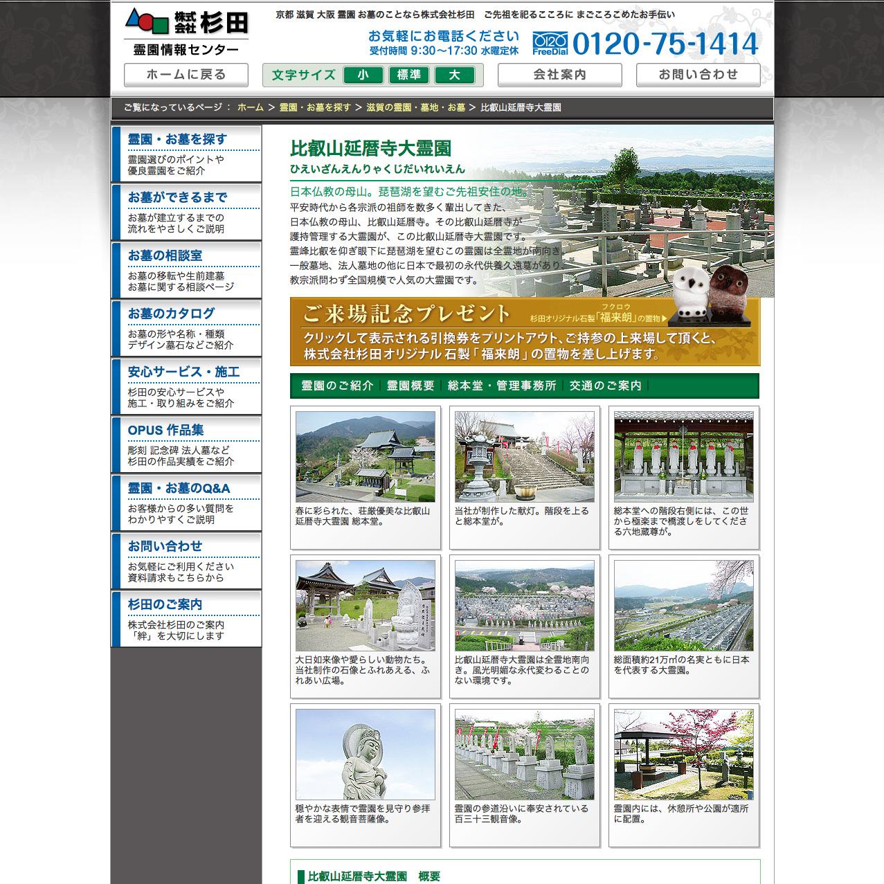比叡山延暦寺大霊園の紹介ページ