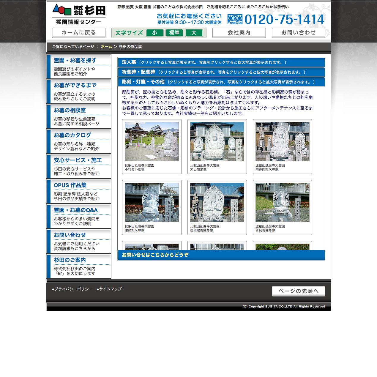 株式会社杉田の石彫刻の作品紹介ページ