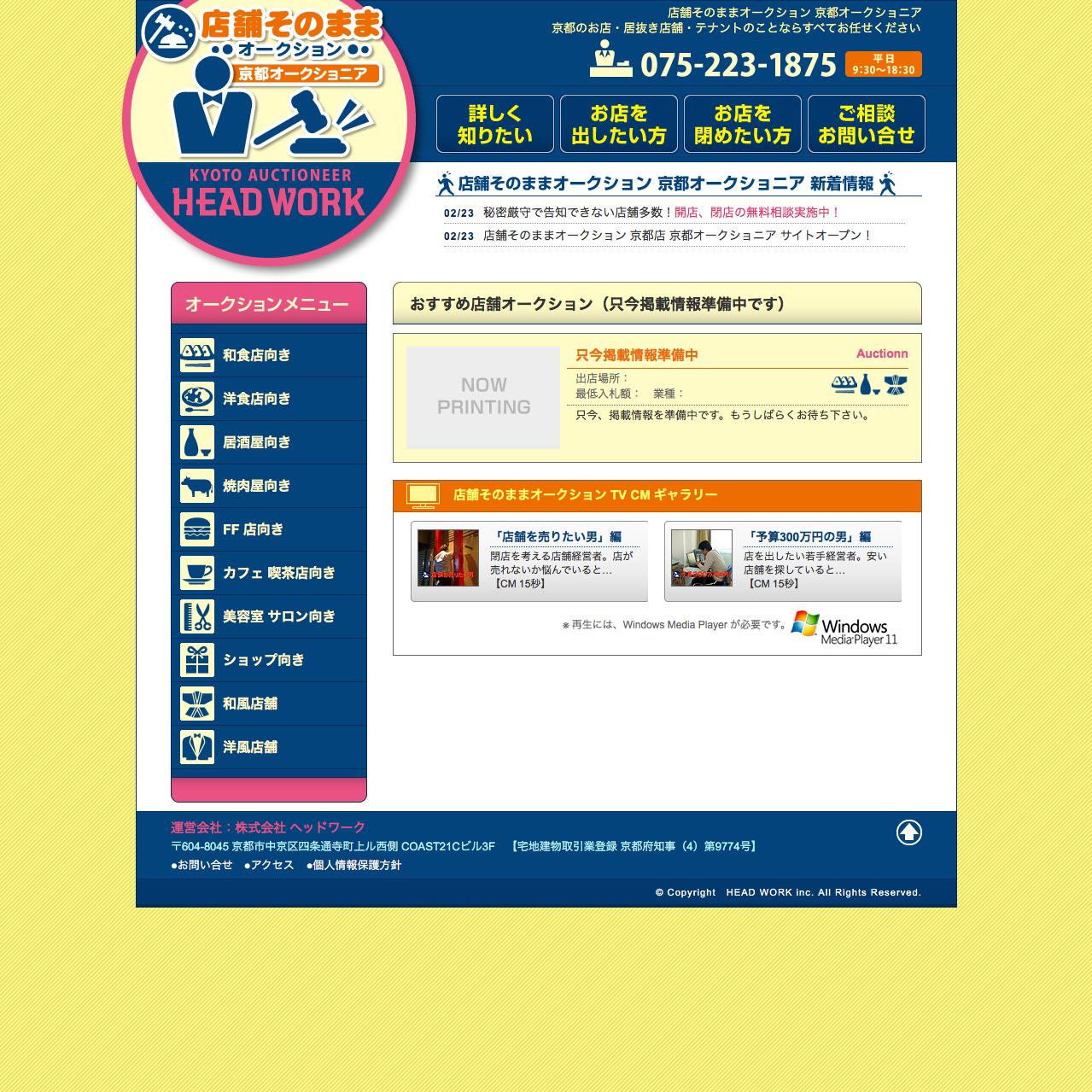 店舗そのままオークション 京都オークショニア ホームページ