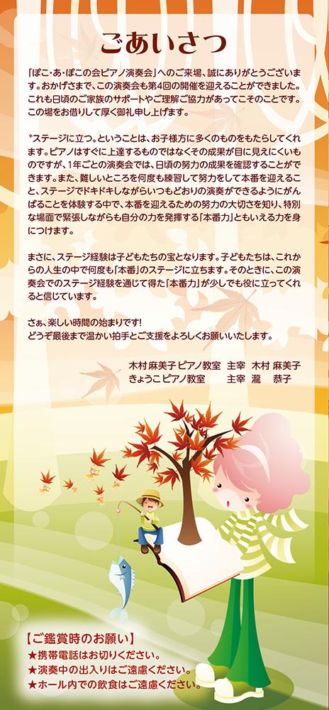 ぽこ・あ・ぽこの会 2015 ピアノ演奏会 ごあいさつ 中巻面(巻三つ折)