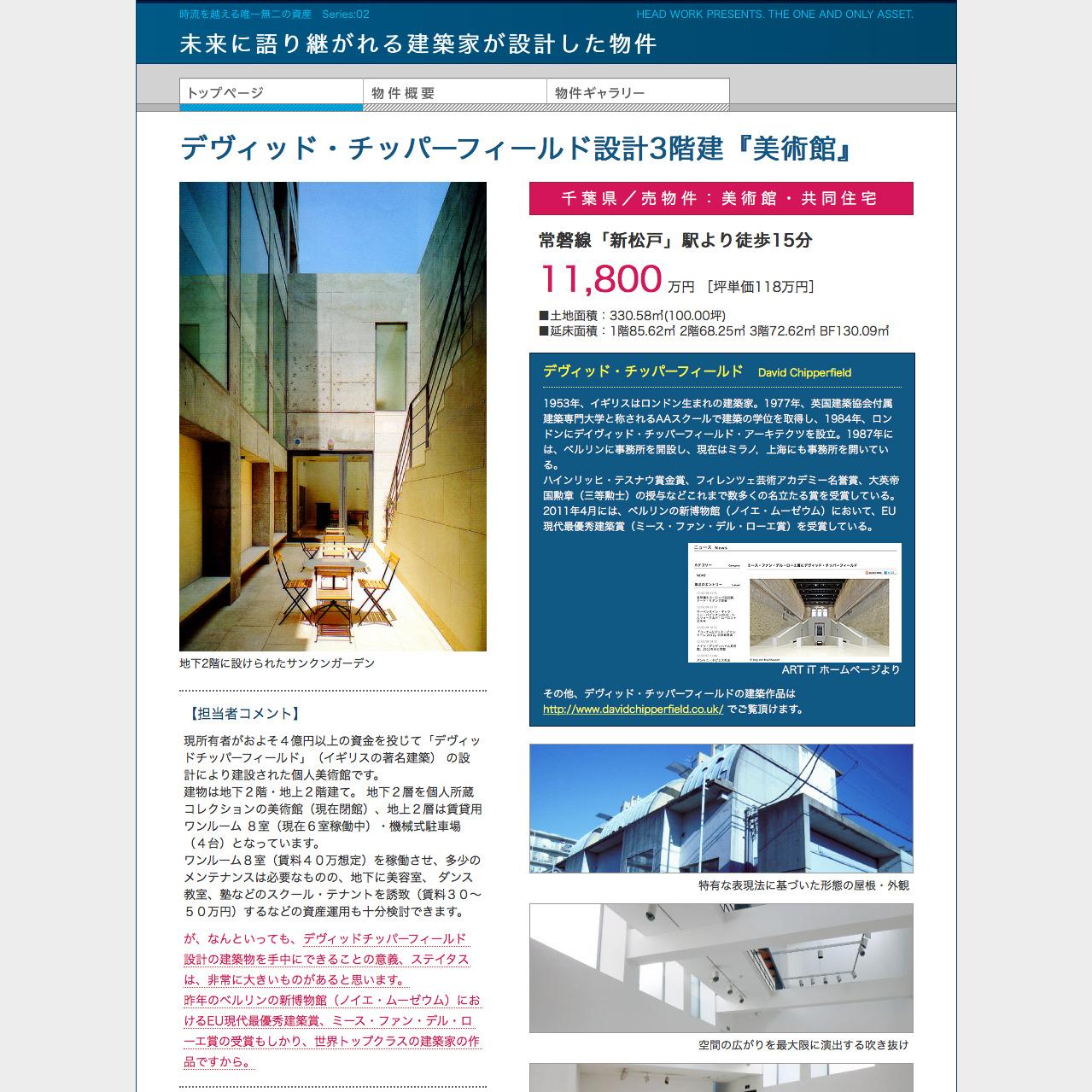 デヴィッド・チッパーフィールド設計3階建美術館 トップページ