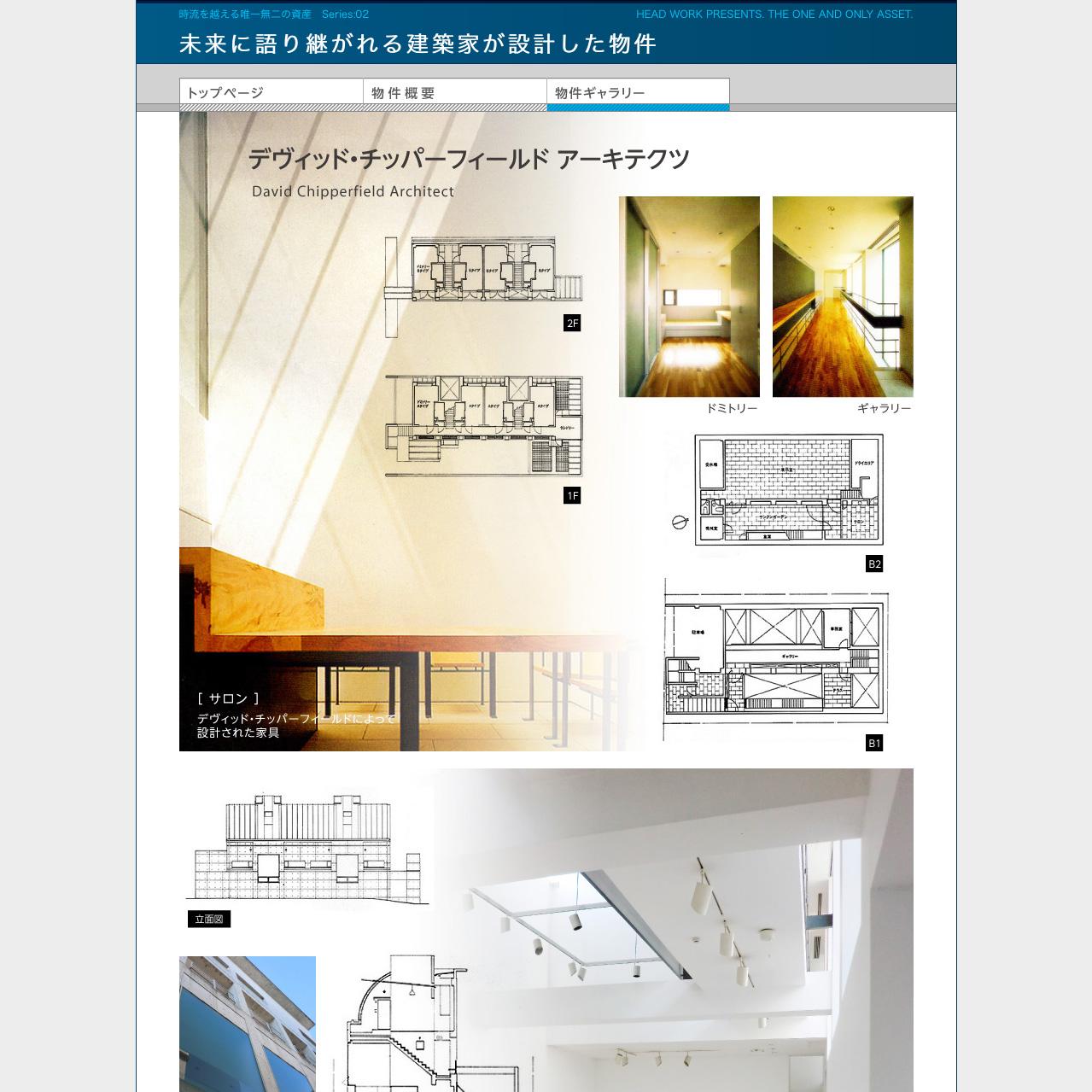 デヴィッド・チッパーフィールド設計3階建美術館 物件ギャラリーページ