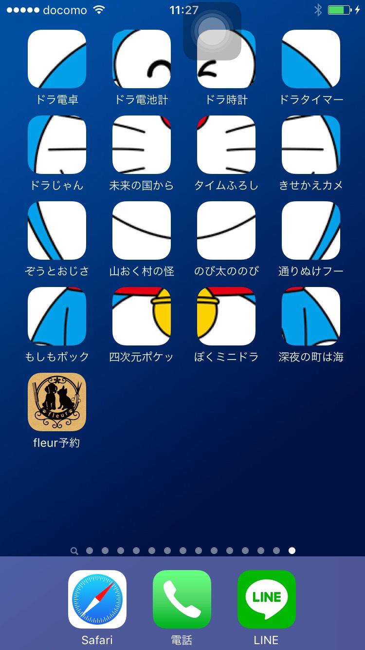 ドッグサロンフルール 予約ページスマートフォン画面追加