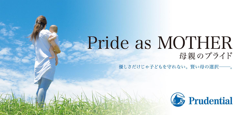 プルデンシャル生命保険株式会社 リーフレット表紙