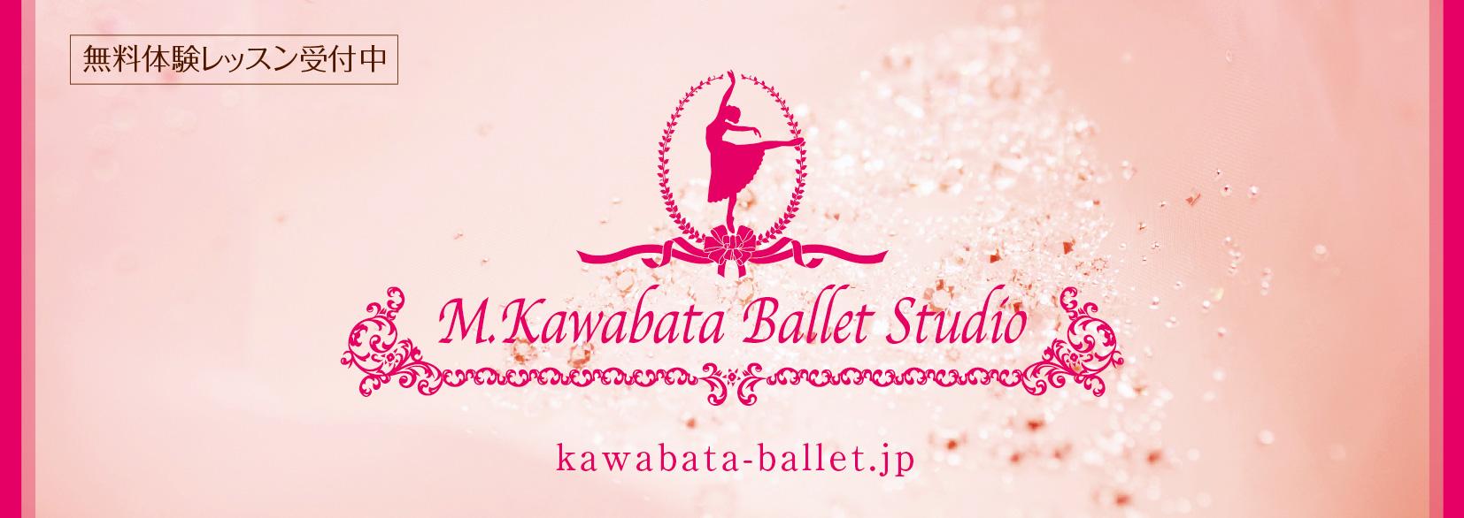 川畑麻弓バレエ教室 リーフレット 表紙
