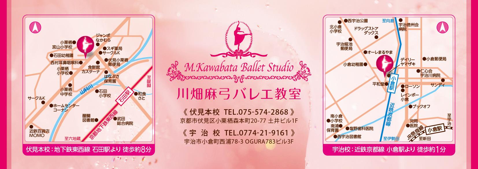 川畑麻弓バレエ教室 リーフレット 裏表紙 スタジオ案内
