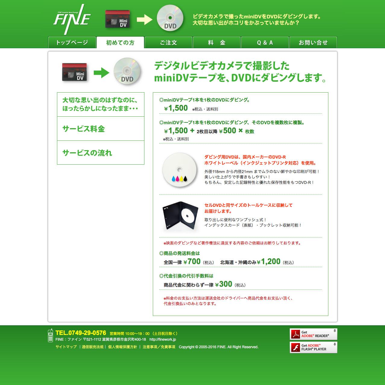 mindvからDVDダビングサービス サービス料金ページ