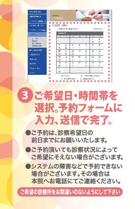 ナカノ眼科 診察WEB予約 解説