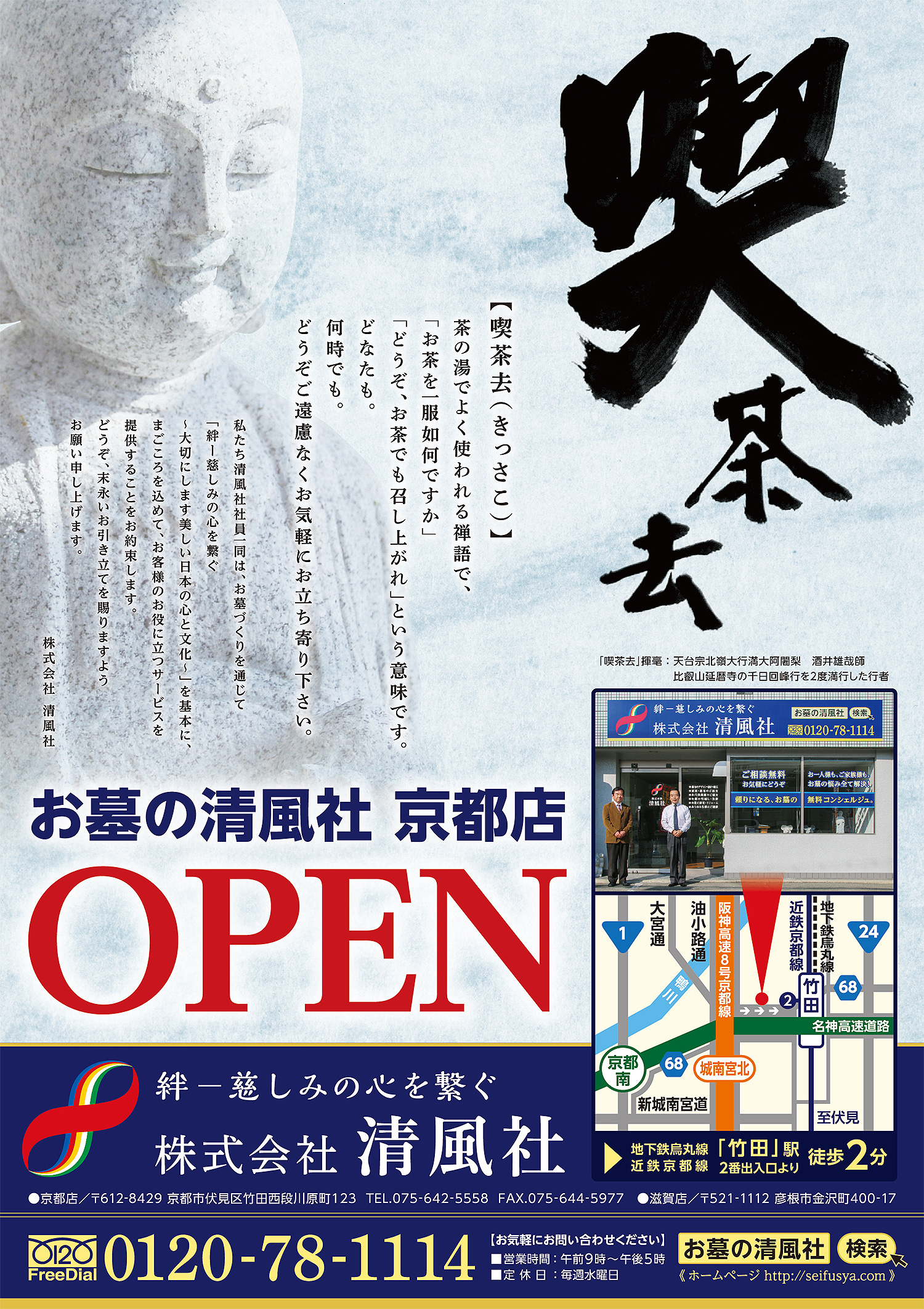 株式会社 清風社 京都店 オープン案内 B4チラシ 表面