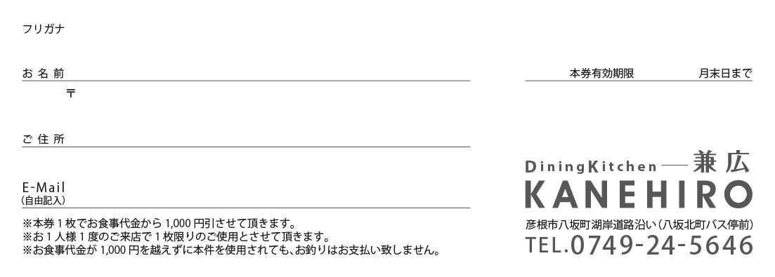お食事処 兼広 1000円OFFチケット 割引券 裏
