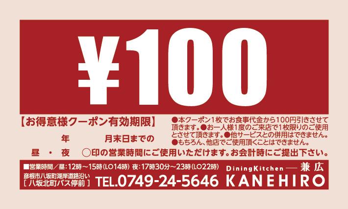 お食事処 兼広 100円OFFチケット 割引券 赤